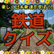 Androidアプリ「楽しく鉄道を学ぼう! 日本鉄道クイズ」のアイコン