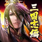 Androidアプリ「ワールドチェイン 三国志編 ~碧天の臥龍~」のアイコン