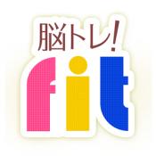 Androidアプリ「スカッと!脳トレ!Fit」のアイコン