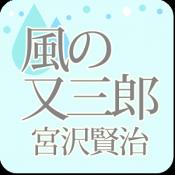 Androidアプリ「宮沢賢治「風の又三郎」-虹色文庫」のアイコン