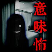 Androidアプリ「【謎解き意味怖】意味がわかると怖い話」のアイコン