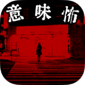 Androidアプリ「意味が分かると怖い話【意味怖】-この怖い話の意味が分かるか…」のアイコン