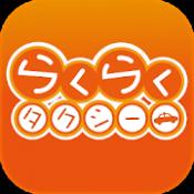 Androidアプリ「らくらくタクシー」のアイコン