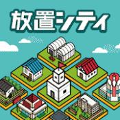 Androidアプリ「放置シティ ~のんびり街づくりゲーム~」のアイコン