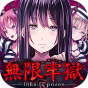 Androidアプリ「脱出ゲーム 無限牢獄」のアイコン