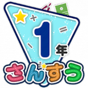 Androidアプリ「楽しい 小学校 1年生 算数(算数ドリル) 無料 学習アプリ」のアイコン