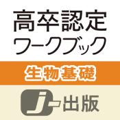 Androidアプリ「高卒認定 ワークブック 生物基礎【改訂版】」のアイコン