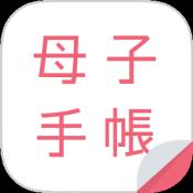 Androidアプリ「妊娠・出産・赤ちゃんの成長を無料で学ぶ:母子健康手帳アプリ」のアイコン