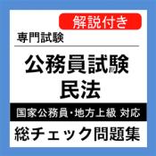 Androidアプリ「公務員試験 民法 総チェック問題集」のアイコン