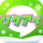 Androidアプリ「出会い -ソクアイ- 登録無料の恋活アプリ(最新版)」のアイコン