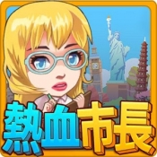 Androidアプリ「熱血市長、募集中 - 都市育成 ゲーム」のアイコン