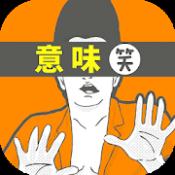 Androidアプリ「意味がわかるとおもしろい話-脳トレ簡単推理ゲーム」のアイコン