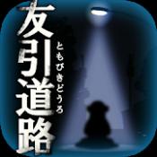 Androidアプリ「呪いのホラーゲーム:友引道路」のアイコン