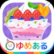 Androidアプリ「親子で作ろう わたしのパフェ (クッキングおままごと)」のアイコン