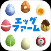 Androidアプリ「エッグファーム -どこまでもくっつくタマゴのゲーム」のアイコン