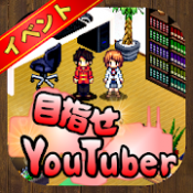 Androidアプリ「目指せYouTuber -人気ユーチューバー無料育成ゲーム-」のアイコン