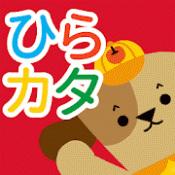 Androidアプリ「学研の幼児ワーク ひらがな・カタカナ~もじ判定つき~」のアイコン