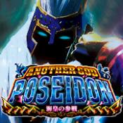 Androidアプリ「アナザーゴッドポセイドン-海皇の参戦-」のアイコン