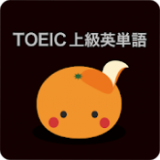 Androidアプリ「mikan TOEIC 上級編」のアイコン