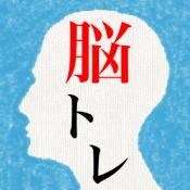 Androidアプリ「頭を柔らかくする脳トレ2 - 大人のための謎解きIQアプリ」のアイコン