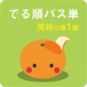 Androidアプリ「mikan でる順パス単準1級」のアイコン