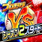 Androidアプリ「プロ野球バーサス」のアイコン