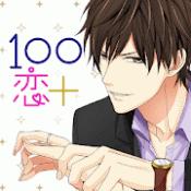 Androidアプリ「100シーンの恋+ ぜんぶ恋愛・お得にイッキ読み」のアイコン