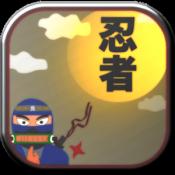 Androidアプリ「忍者の暗記法 連復の術」のアイコン
