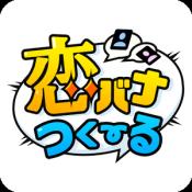 Androidアプリ「恋バナつくーる」のアイコン
