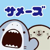 Androidアプリ「サメーズ」のアイコン