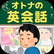 Androidアプリ「オトナの英会話 - クレイジーな無料英語クイズ」のアイコン
