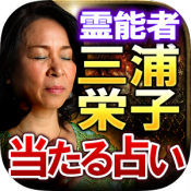 Androidアプリ「霊能占い師/三浦栄子【霊視透視占い】人生占い・結婚占い」のアイコン