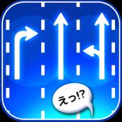 Androidアプリ「あれ?どんなだっけ?道路標識:間違い探しでかんたん記憶力テスト」のアイコン