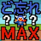 Androidアプリ「ど忘れ勇者マックス」のアイコン