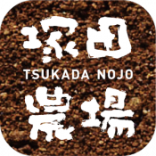 Androidアプリ「塚田農場公式アプリ」のアイコン
