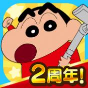 Androidアプリ「クレヨンしんちゃん お手伝い大作戦」のアイコン
