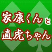 Androidアプリ「家康くんと直虎ちゃんのソリティア 壁紙GET」のアイコン
