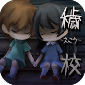 Androidアプリ「穢校-えこう- 【脱出・探索型ホラーゲーム】」のアイコン