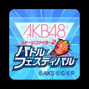 Androidアプリ「AKB48ステージファイター2 バトルフェスティバル」のアイコン