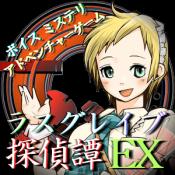 Androidアプリ「しがたんEX 『夕刻の書』 【ミステリ/推理アドベンチャーゲーム】」のアイコン