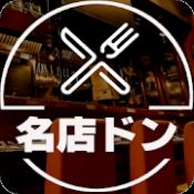 Androidアプリ「グルメアプリ、レストラン検索の新定番 名店ドン | ランチ・ディナーのお店探しに」のアイコン
