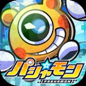 Androidアプリ「パシャ★モン」のアイコン