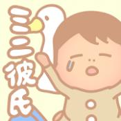 Androidアプリ「ミニ彼氏-小さな彼氏育成ゲーム-」のアイコン