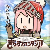 Androidアプリ「きららファンタジア」のアイコン