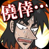 Androidアプリ「カイジ 人生逆転アプリ ~電流鉄骨渡り~」のアイコン
