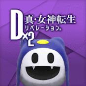 Androidアプリ「D×2 真・女神転生 リベレーション【戦略バトルRPG】」のアイコン