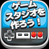 Androidアプリ「ゲームスタジオを作ろう!」のアイコン