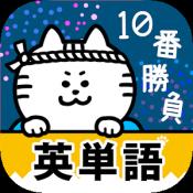 Androidアプリ「英単語10番勝負」のアイコン
