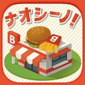 Androidアプリ「ナオシーノ!」のアイコン
