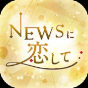 Androidアプリ「NEWSに恋して」のアイコン